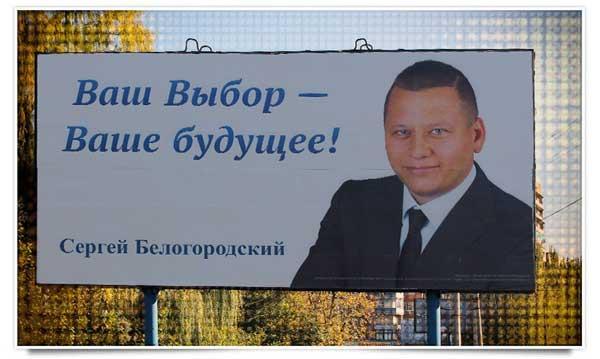 Сергей Белгородский