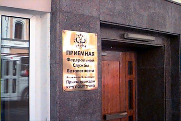 Приемная ФСБ