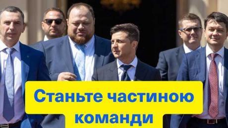 Владимир Зеленский, партия Слуга народа